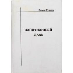 Запятнанный Даль. Семен Резник (тв, 123) СПб Удл.