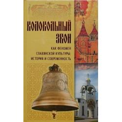 Колокольный звон как феномен славянской культуры: история и современность (тв ср/ф 253/14) ИБЭ Удл.