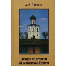 Лекции по истории Христианской Церкви      А.И.Яковлев     (тв 367) Паломник