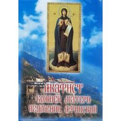 Акафист В честь иконы «Игумения Афонская»