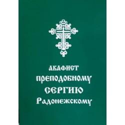 Акафист Прп. Сергию Радонежскому