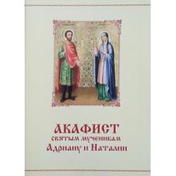 Акафист святым Адриану и Наталии