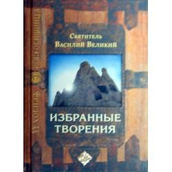 Избранные творения свт. Василий Великий