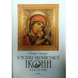 История Украинской иконы
