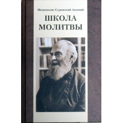 Школа молитвы, митр. Антоний Сурожский