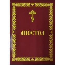 Апостол(мяг рус.А5   320стр)