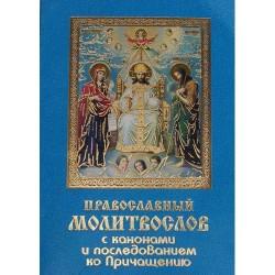 Обложка для молитвословов