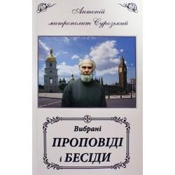 Проповіді і бесіди А. Сурозький