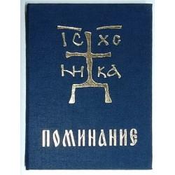 Поминание в тв. переплёте на русском языке, ткань ,с ЗОЛОТ,ТИСН, упаковка 50 шт